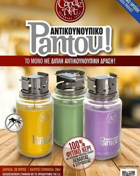 ΑΝΤΙΚΟΥΝΟΥΠΙΚΟ ΡΑΝΤΟΥ